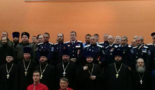 Конференция Синодального комитета Русской Православной Церкви по взаимодействию с казачеством
