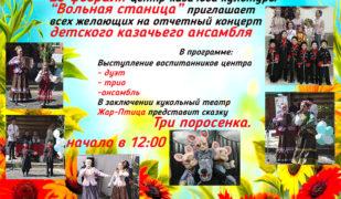 Отчетный концерт детского казачьего ансамбля Центра казачьей культуры «Вольная станица»